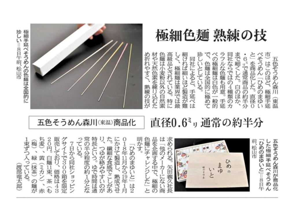 「ひめのまゆいと」愛媛新聞紙面