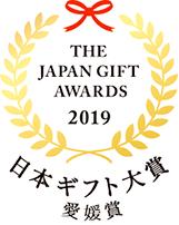 日本ギフト大賞 愛媛賞 - THE JAPAN GIFT AWARDS 2019