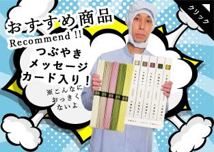 TSUBUYAKI|おすすめ商品 Recommend!! つぶやきメッセージカード入り!